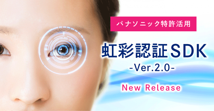 虹彩認証SDK-Ver.2.0-