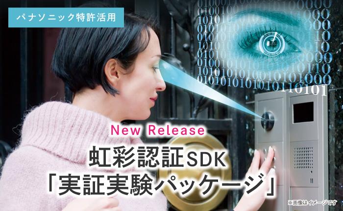 0226虹彩認証実証実験PKG