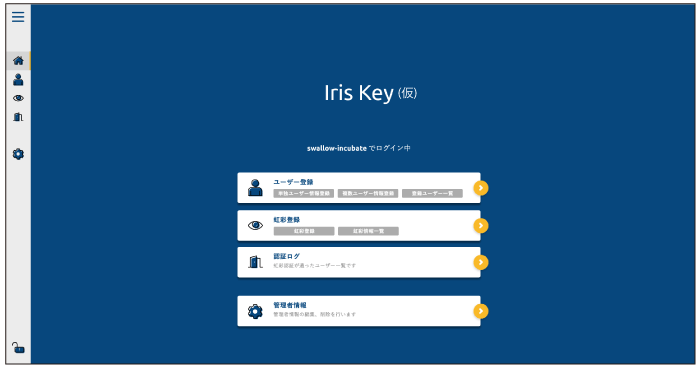 Iris-Key_top