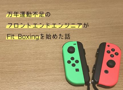 万年運動不足のフロントエンドエンジニアがFit Boxingを始めた話