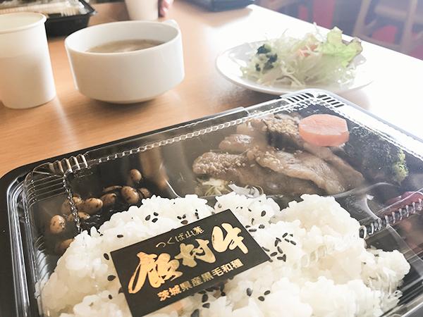 飯村牛の焼肉弁当