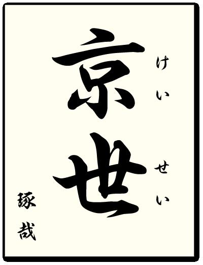 newgengo_たくや