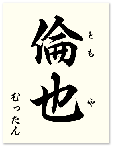 newgengo_ともや