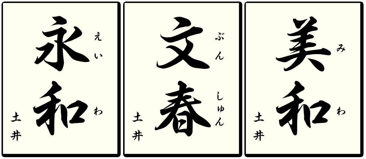 newgengo_みわ