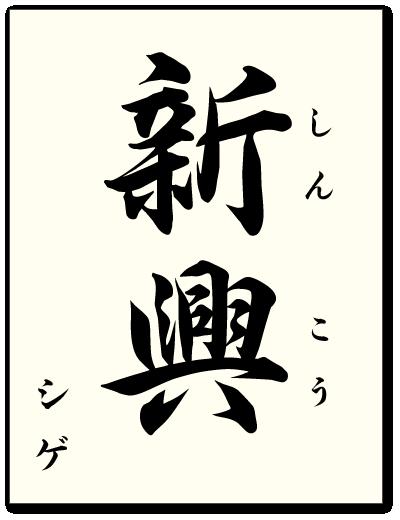 newgengo_シゲ