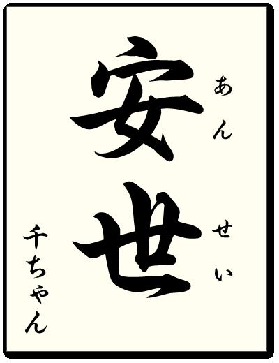 newgengo_千