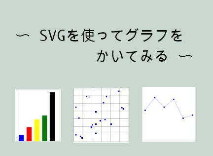 SVGを使ってグラフをかいてみる