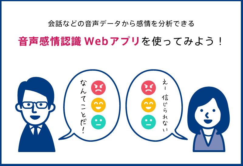 感情Webアプリブログ
