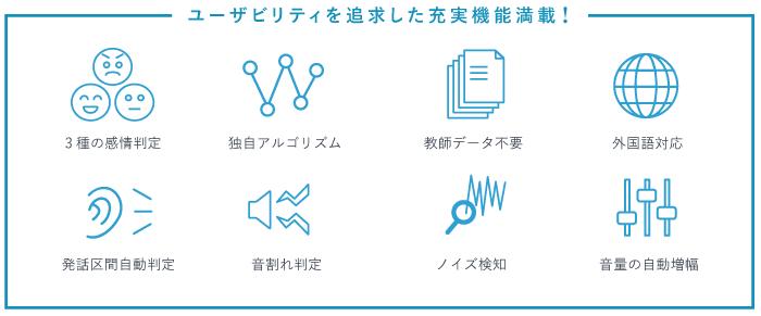 8つの特徴アイコン