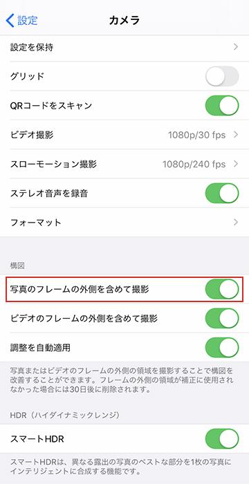 iOS13カメラ設定