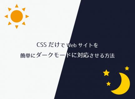 cssだけでwebサイトを簡単にダークモード対応にさせる方法