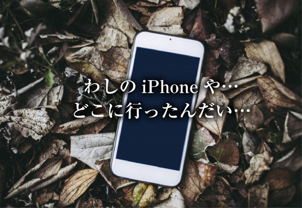 携帯 紛失 softbank