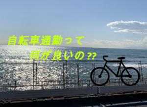 自転車通勤って何が良いの?