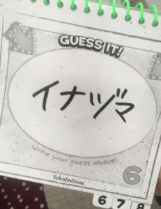 川澄の回答「イナヅマ」