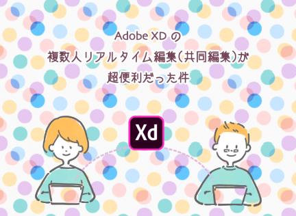 Adobe XDの複数人リアルタイム編集(共同編集)が超便利だった件