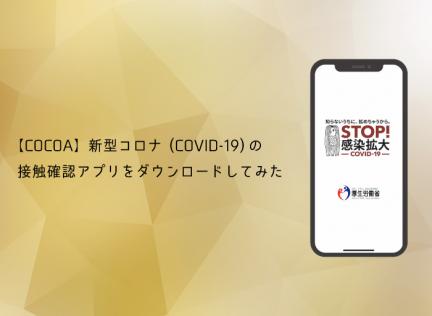 【COCOA】新型コロナ(COVID-19)の接触確認アプリをダウンロードしてみた
