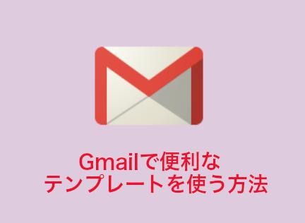gmailでテンプレートを使う方法