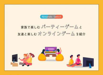 家族で楽しむパーティーゲームと友達と楽しむオンラインゲームを紹介
