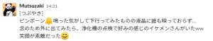 土井blog