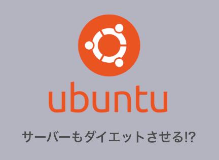 Ubuntuの空き容量を増やしたい