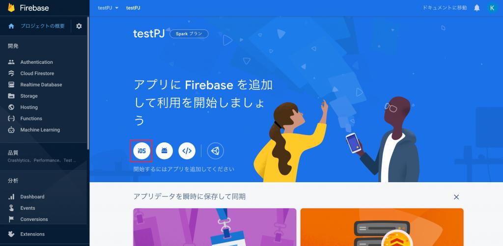 Firebaseにアプリを登録する
