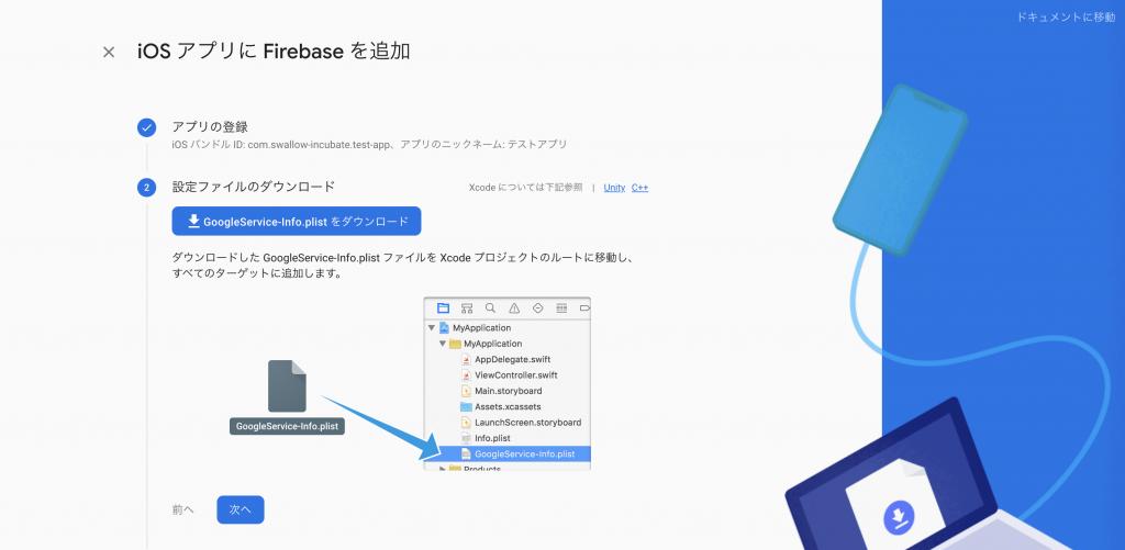 GoogleService-Info.plistをダウンロードしXcodeに登録する