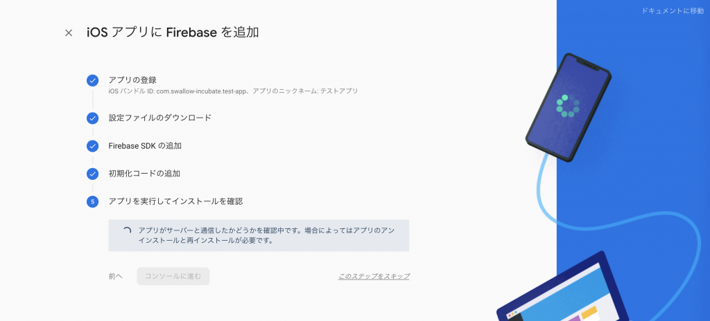 Firebase アプリと疎通確認を行う