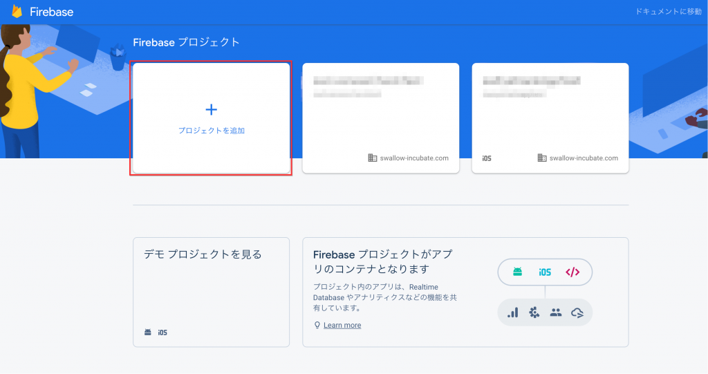 FirebaseにPJを作成する